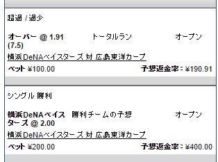 横浜DeNAの勝利とトータルランに賭けてみた
