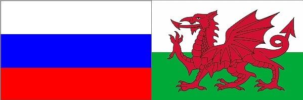 ロシア対ウェールズ:ユーロ2016グループリーグB組