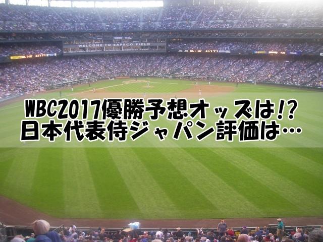 WBC2017優勝予想オッズは!日本代表侍ジャパンは!ブックメーカー