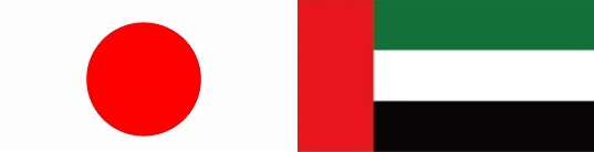 日本対アラブ首長国連邦:ワールドカップ最終予選2017