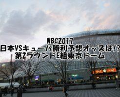WBC2017日本VSキューバ勝利予想オッズは!第2ラウンドE組東京ドーム
