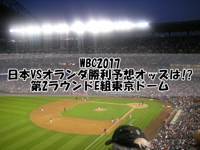 WBC2017日本VSオランダ勝利予想オッズは!第2ラウンドE組東京ドーム