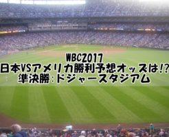WBC2017日本VSアメリカ勝利予想オッズは!準決勝ドジャースタジアム
