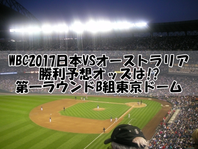 WBC2017日本VSオーストラリア勝利予想オッズは!第一ラウンドB組東京ドーム