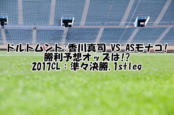 2017CLドルトムント香川真司VSASモナコ!勝利予想オッズは!準々決勝,1stleg