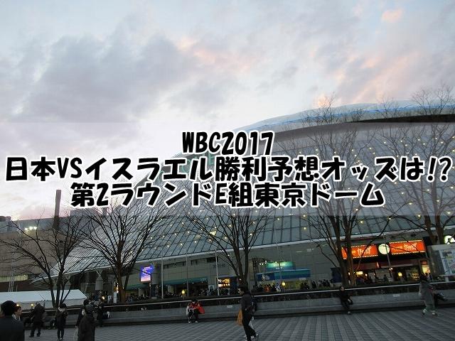 WBC2017日本VSイスラエル勝利予想オッズは!第2ラウンドE組東京ドーム