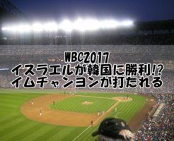 WBC2017イスラエルが韓国に勝利!イムチャンヨンが打たれる