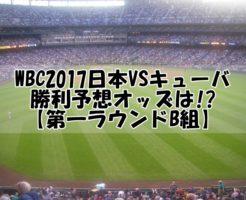 WBC2017日本VSキューバ勝利予想オッズは!?第一ラウンドB組