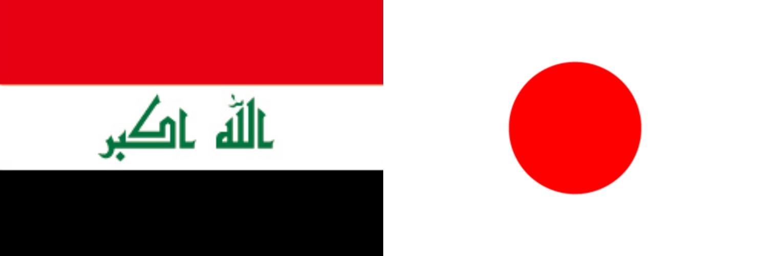イラク対日本代表!
