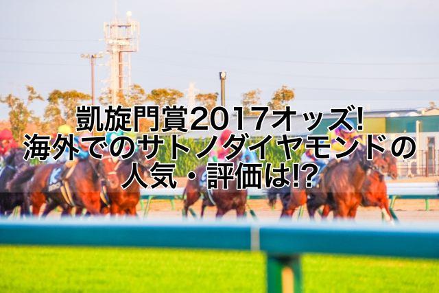 凱旋門賞2017オッズ!海外でのサトノダイヤモンドの人気・評価は!?