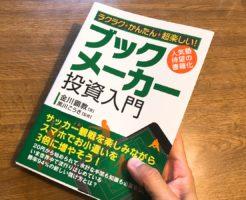 ブックメーカーの本