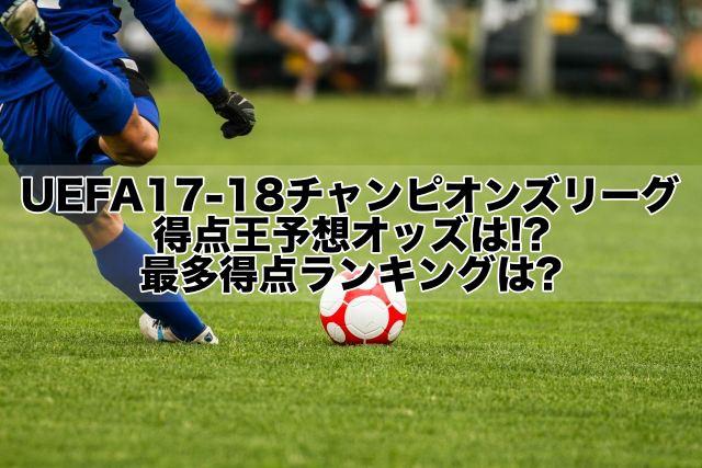 UEFA17-18チャンピオンズリーグ得点王予想オッズは!?最多得点ランキングは?