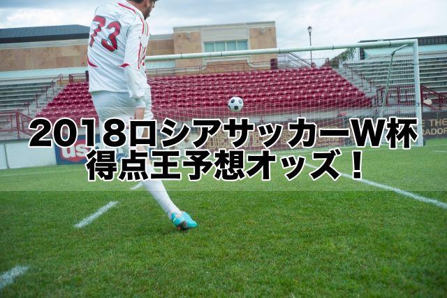 2018ロシアサッカーW杯得点王予想オッズ!ブックメーカーウィリアムヒル