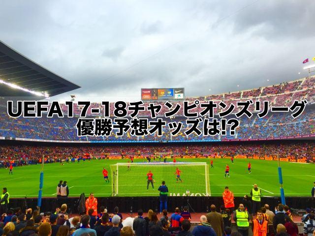 UEFA17-18チャンピオンズリーグ優勝予想オッズは!?ブックメーカー,ウィリアムヒル