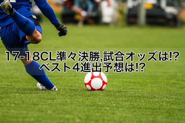 17-18CL準々決勝試合オッズは!?ベスト4進出予想は!?