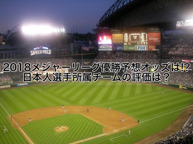 2018メジャーリーグ優勝予想オッズは!?日本人選手所属チームの評価は?