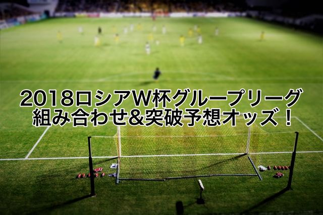 2018ロシアW杯グループリーグ組み合わせ&突破予想オッズ!