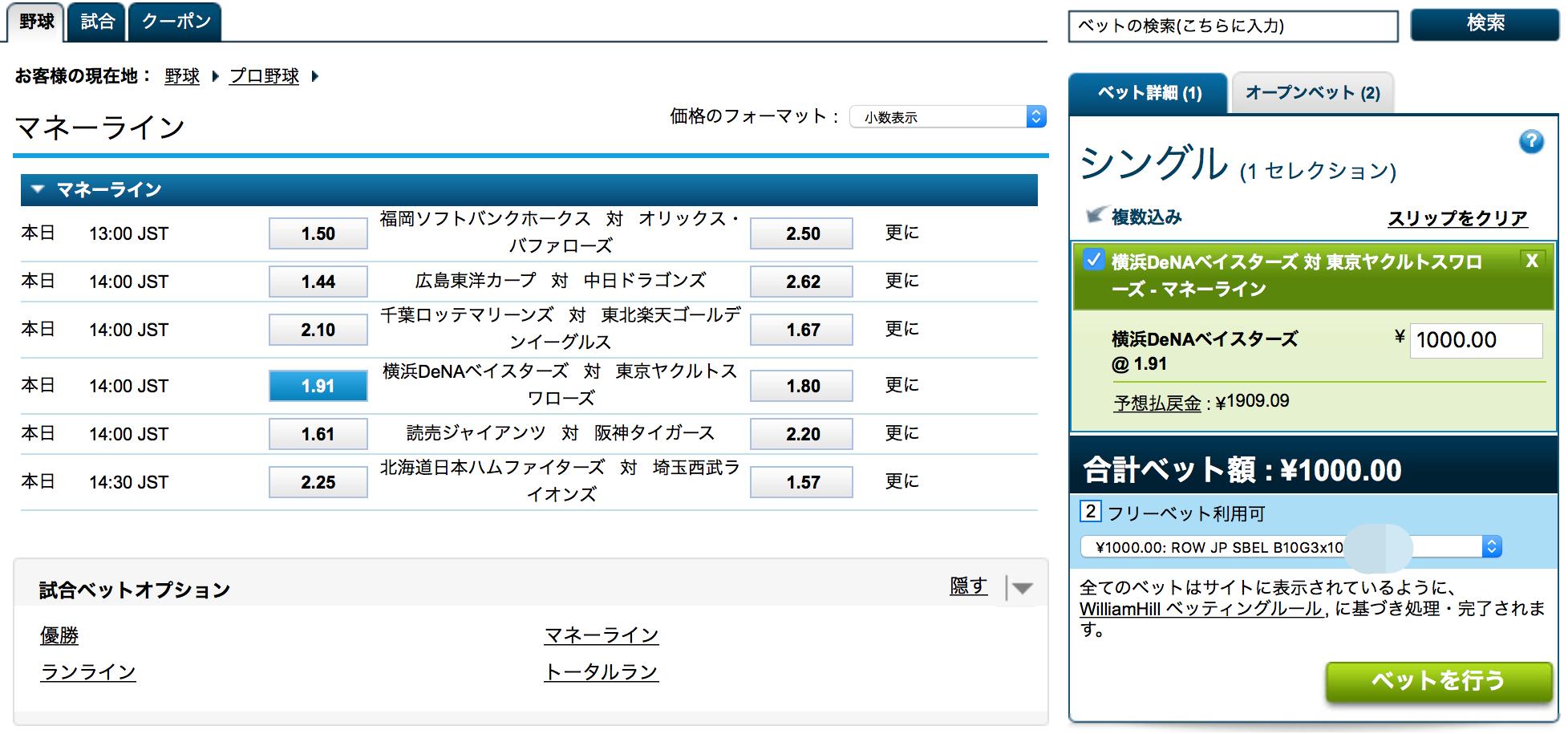 横浜DeNA対東京ヤクルトにベット