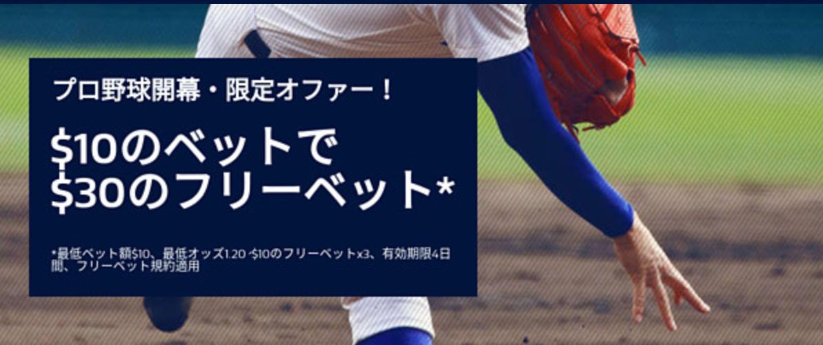 プロ野球開幕キャンペーン