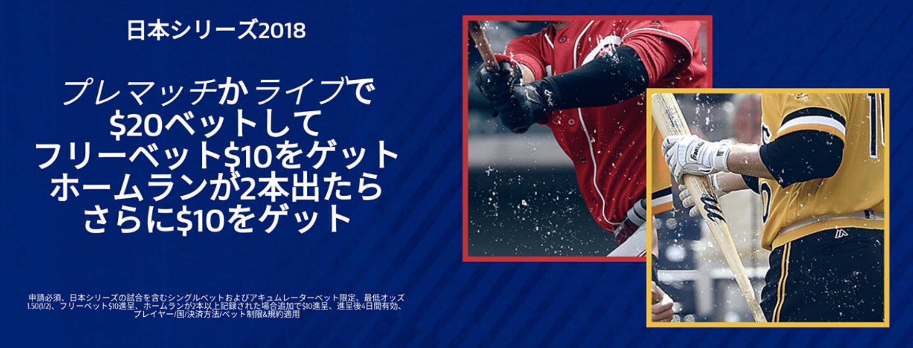 2018日本シリーズウィリアムヒルフリーベットがもらえるキャンペーン!