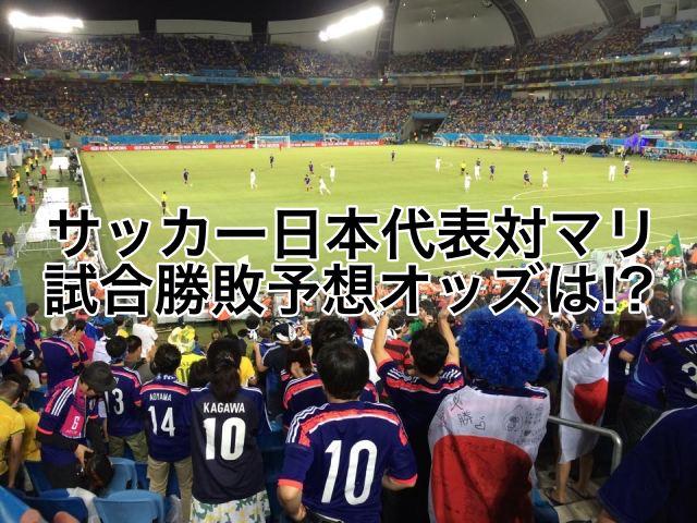 サッカー日本代表対マリ!試合勝敗予想オッズは!?ロシアW杯へ貴重な欧州遠征・国際親善試合