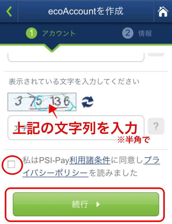 エコペイズ(ecoPayz)モバイル登録4