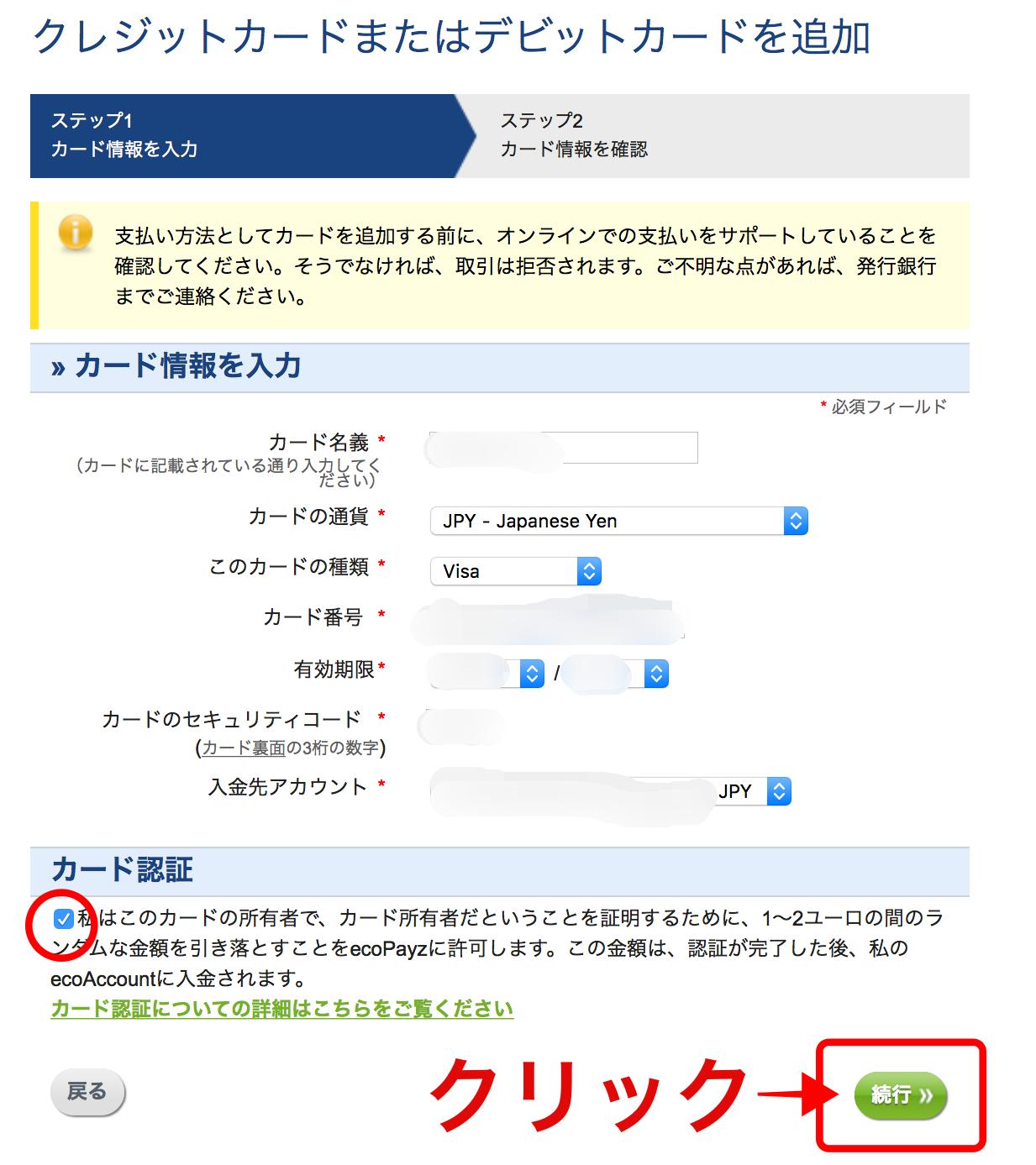 エコペイズ(ecoPayz)クレジットカード登録1