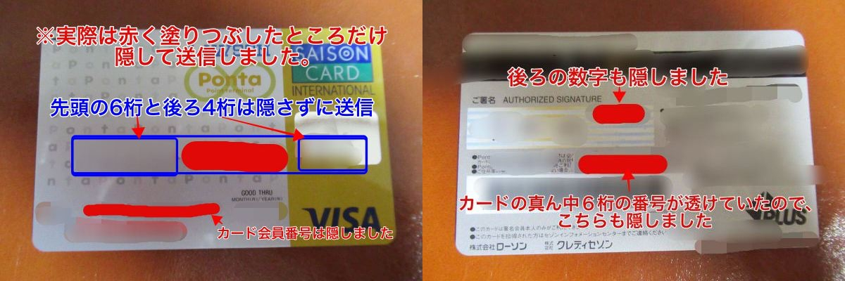 ecoPayzに送るクレジットカードの写真