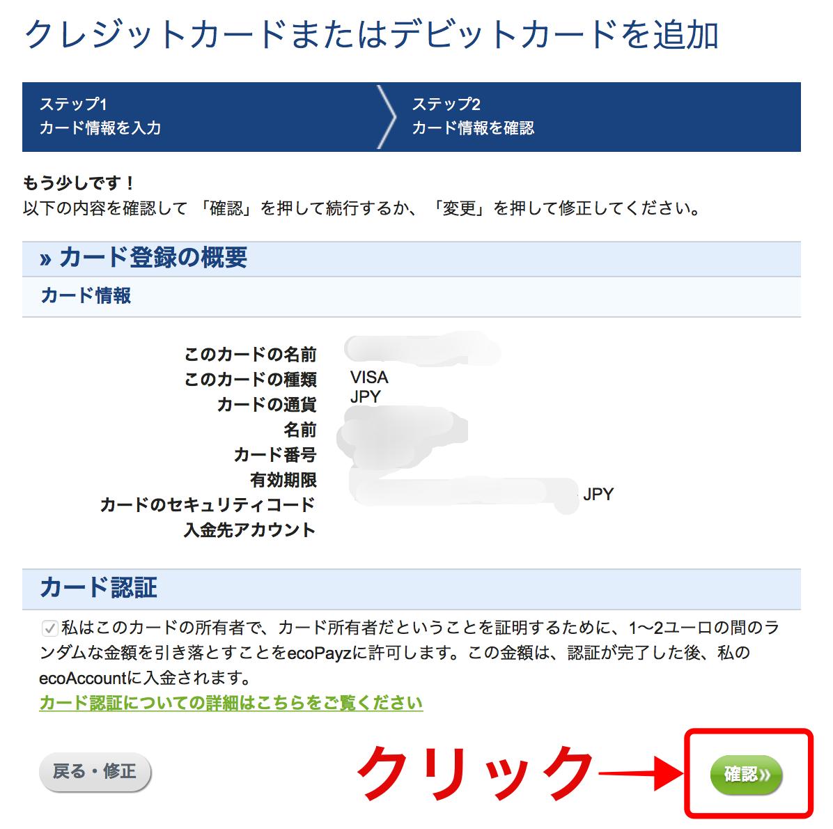 エコペイズ(ecoPayz)クレジットカード登録2