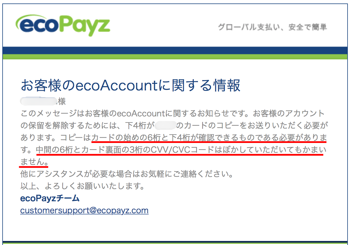 ecoPayz(エコペイズ)クレジットカード制限2