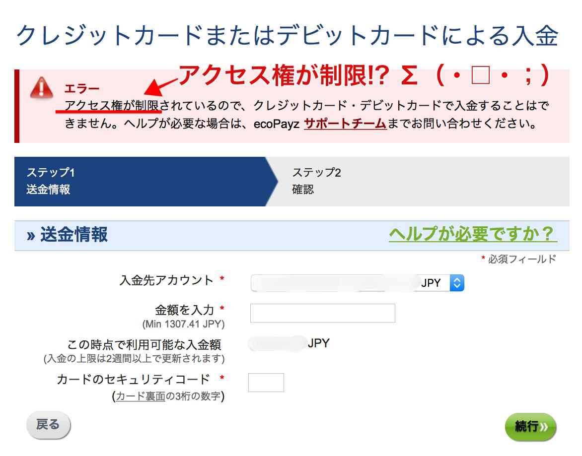 ecoPayz(エコペイズ)クレジットカード制限1