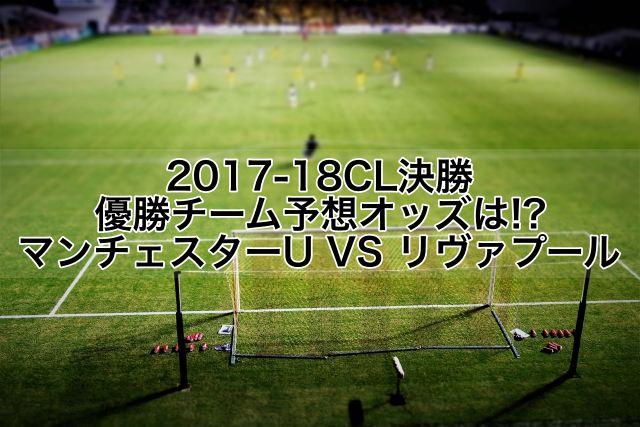 2018CL決勝,優勝チーム予想オッズは!?マンチェスターU VS リヴァプール