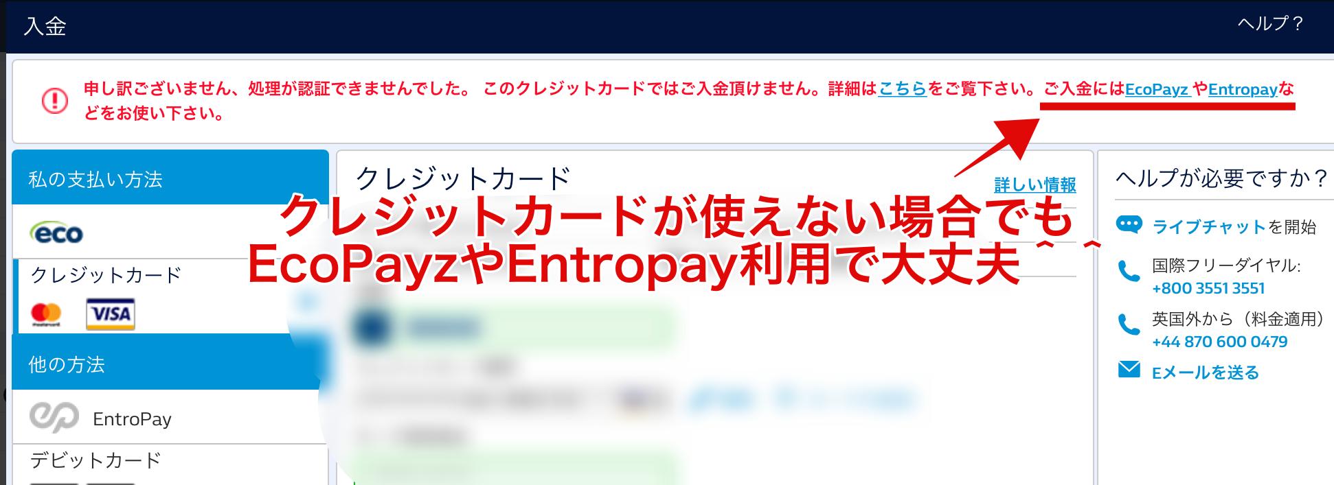 クレジットカードが使えない場合はエコペイズがエントロペイ!:ウィリアムヒル