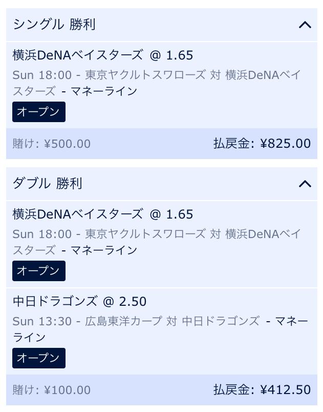 横浜DeNAベイスターズの勝利にベット!