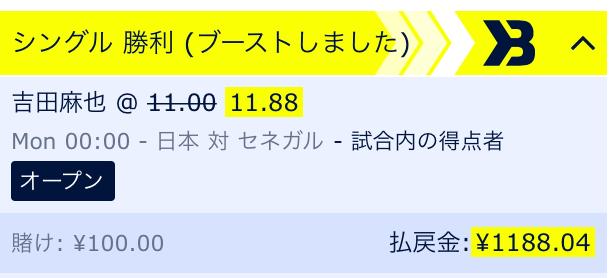 日本VSセネガル予想:吉田麻也得点