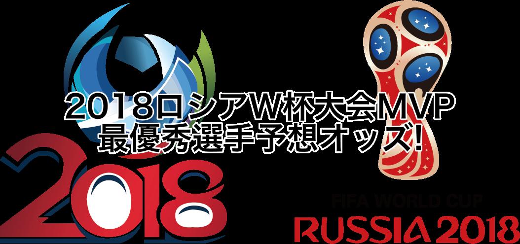 2018ロシアW杯大会MVP,最優秀選手予想オッズ!