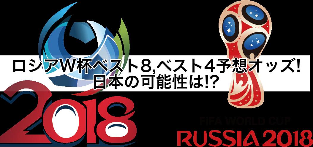 ロシアW杯ベスト8,ベスト4予想オッズ!日本の可能性は!?