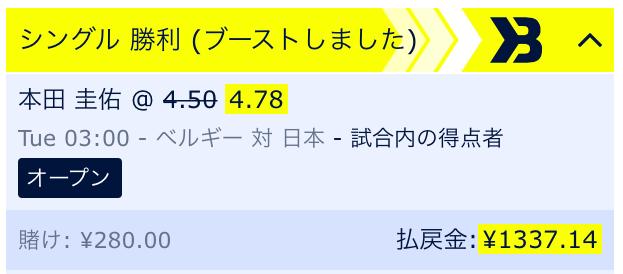 ベルギーVS日本予想:本田圭佑ゴール!