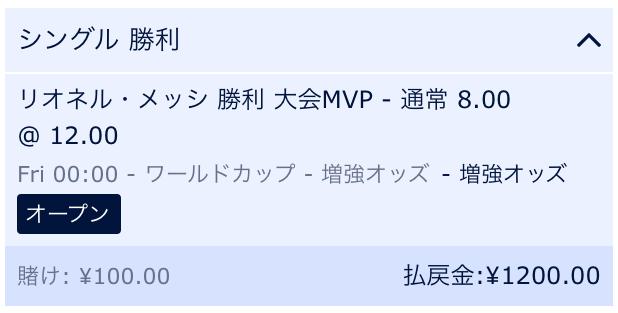 リオネル・メッシロシアW杯MVP予想