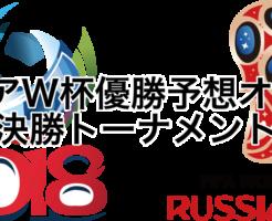ロシアW杯優勝予想オッズ決勝トーナメント
