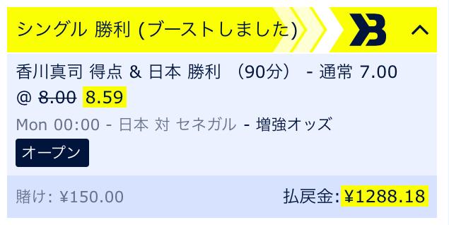 日本VSセネガル予想:香川真司の得点&日本の勝利