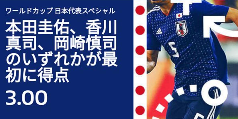 日本代表オファー:ロシアワールドカップ