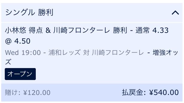 小林悠得点&川崎フロンターレの勝利にベット