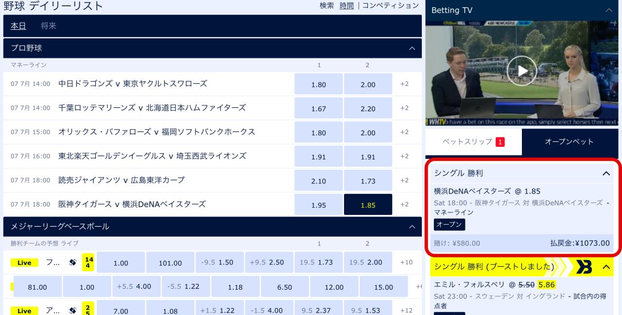 横浜DeNAベイスターズの勝利にベット3