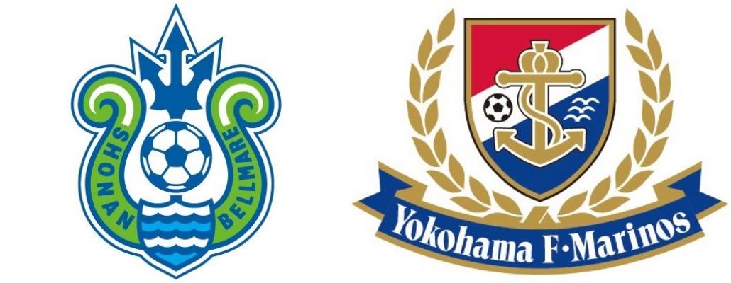 湘南ベルマーレ対横浜マリノス