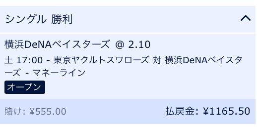 横浜DeNAベイスターズの勝利に予想