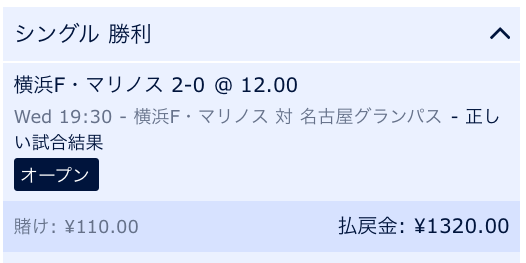 横浜Fマリノスの勝利を予想・ウィリアムヒル