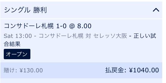 Jリーグに賭ける(コンサドーレ札幌の勝利)・ウィリアムヒル