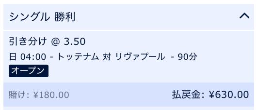 201819CL決勝予想