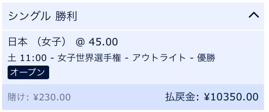 女子バレー2018日本優勝予想